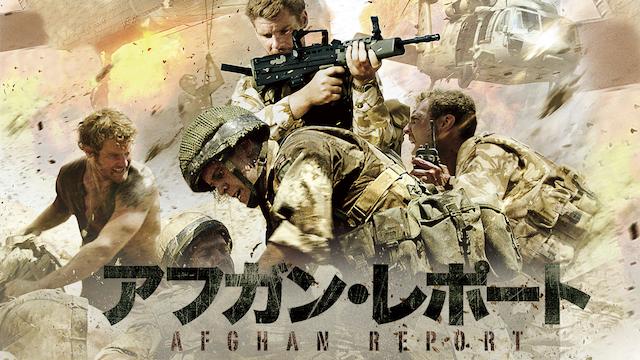 アフガン・レポートの画像
