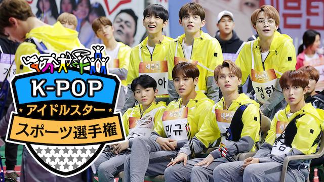 K-POPアイドルスタースポーツ選手権の画像