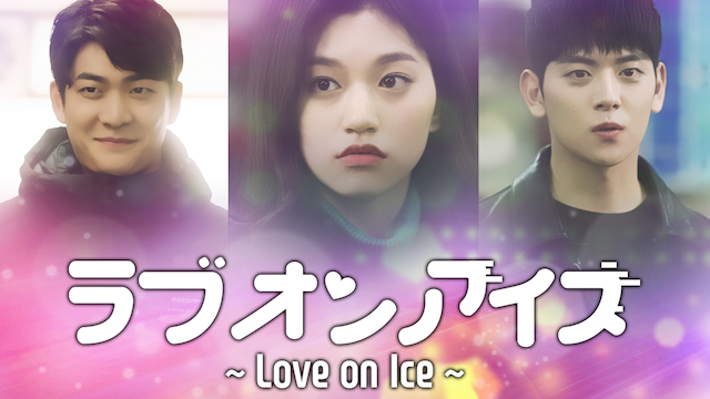 ラブオンアイス~Love on ICE~