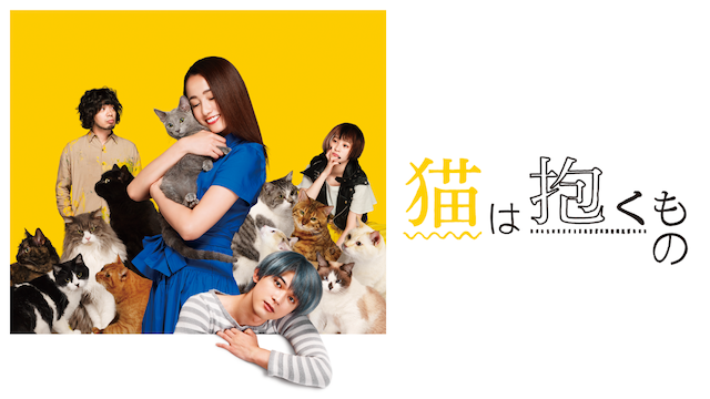 映画『猫は抱くもの』動画を無料でフル視聴出来るサービスとレンタル情報!見放題する方法まとめ!