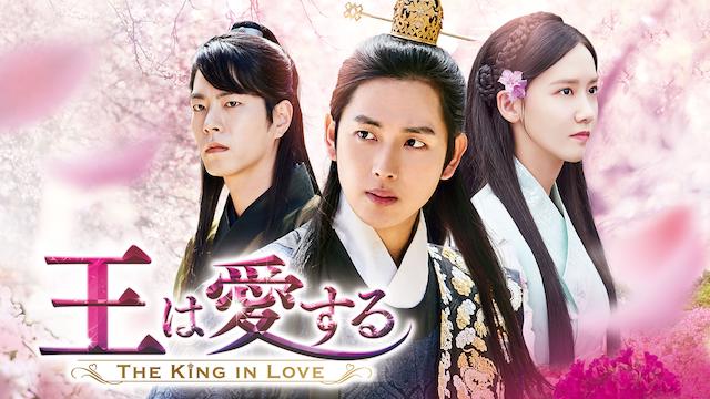 王は愛する 第7話の画像