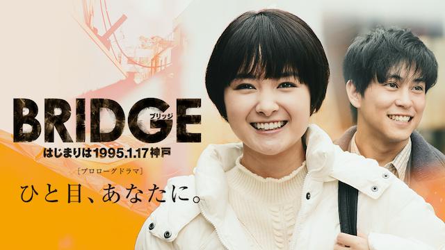 BRIDGE はじまりは1995.1.17 神戸 プロローグドラマ 『ひと目、あなたに。』