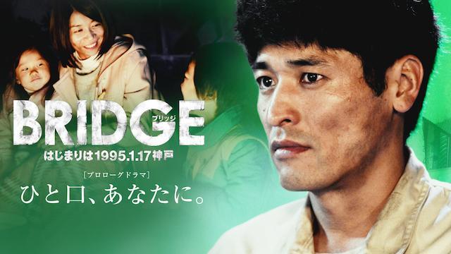BRIDGE はじまりは1995.1.17 神戸 プロローグドラマ 『ひと口、あなたに。』