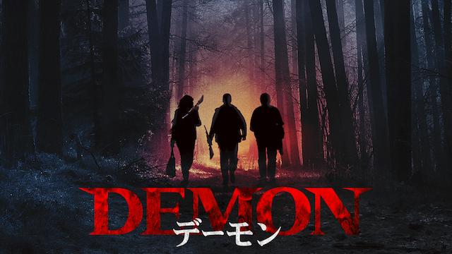 DEMON デーモンの画像