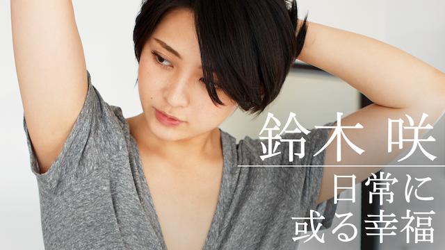 鈴木咲『日常に或る幸福』