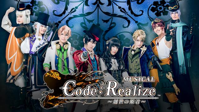 ミュージカル「Code:Realize ~創世の姫君~」