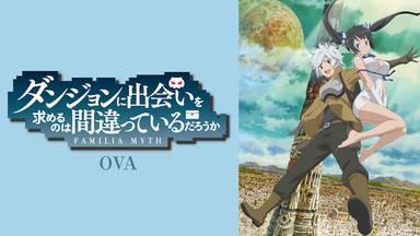 OVA『ダンまち』