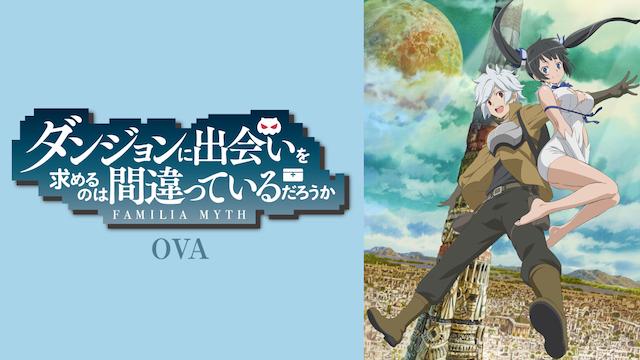ダンジョンに出会いを求めるのは間違っているだろうか OVA