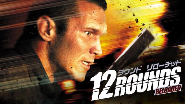 12 ラウンド/リローデッド