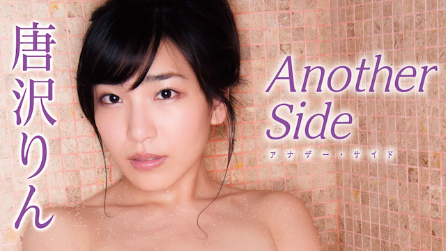 唐沢りん 『Another Side』