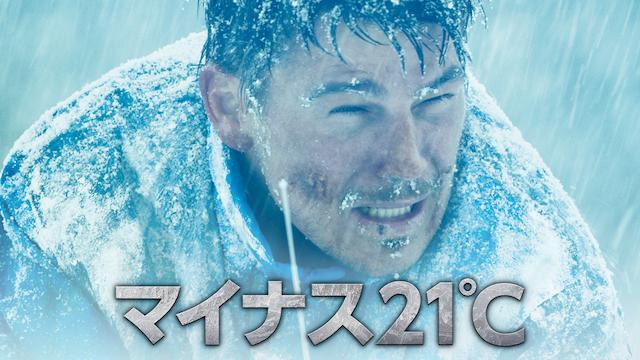 マイナス21℃の画像