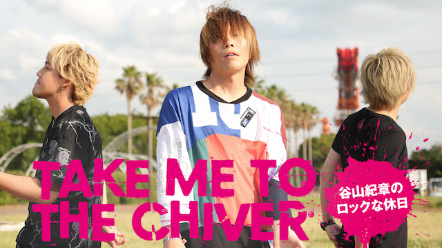 TAKE ME TO THE CHIVER ~谷山紀章のロックな休日~
