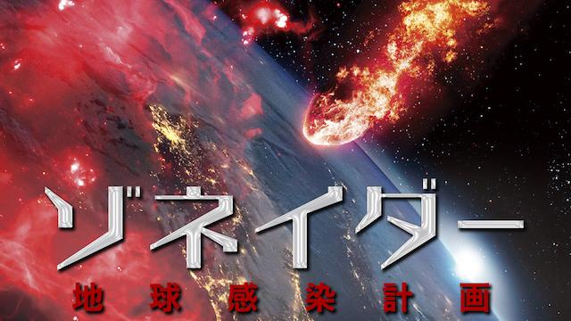 ゾネイダー 地球感染計画無料動画