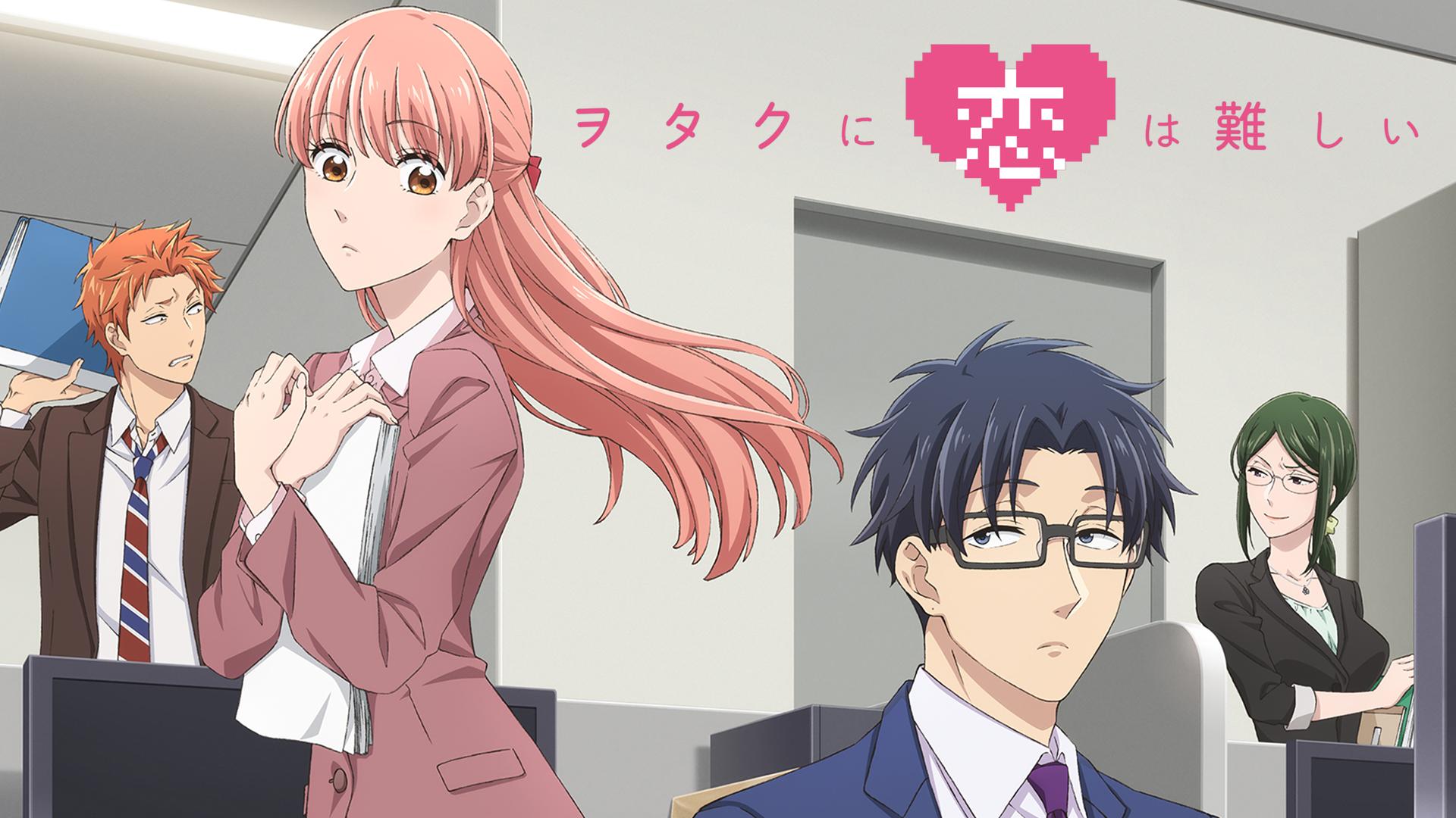 アニメ『ヲタクに恋は難しい』無料動画まとめ!1話から最終回を見逃しフル視聴できるサイトは?
