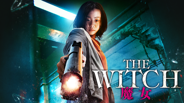The Witch 魔女の画像