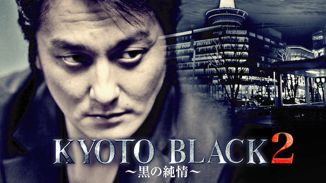 KYOTO BLACK2 ~黒の純情~の画像