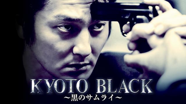 KYOTO BLACK ~黒のサムライ~動画