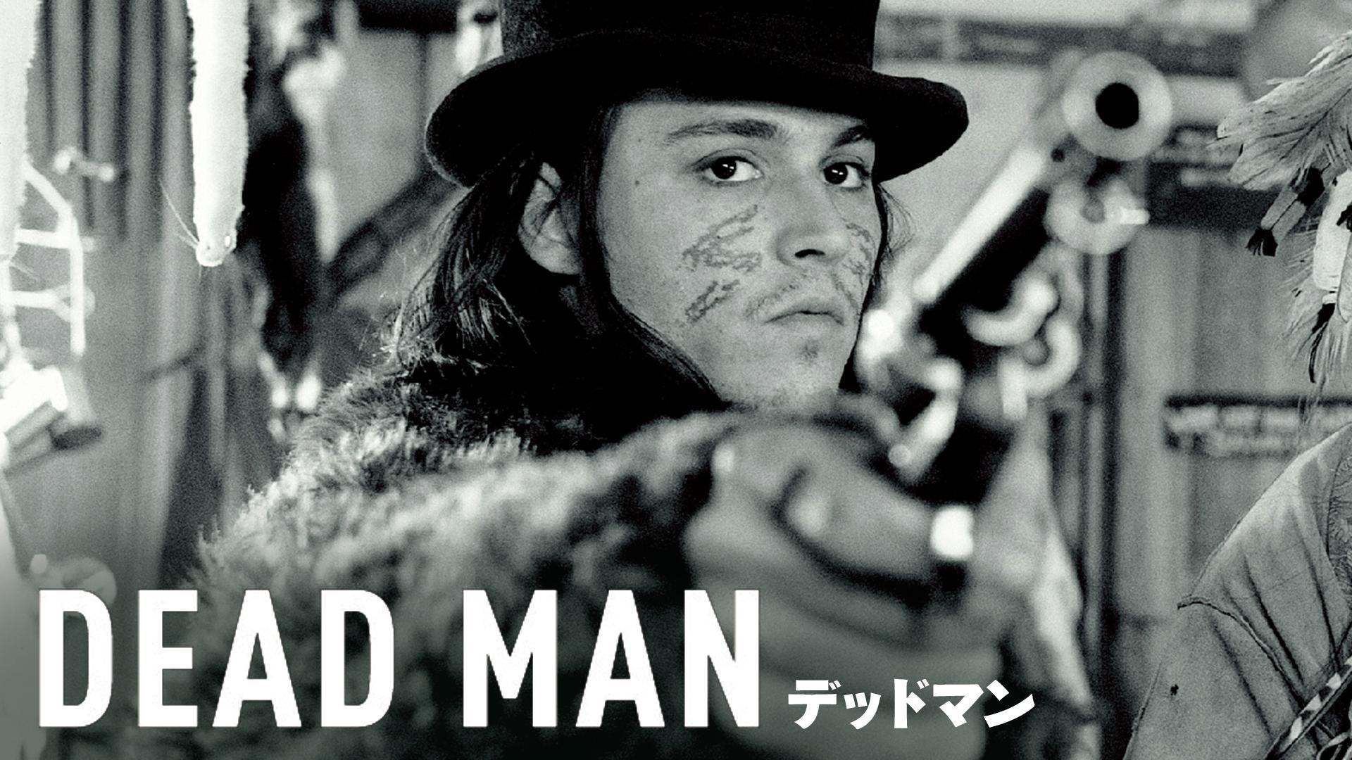 デッドマン
