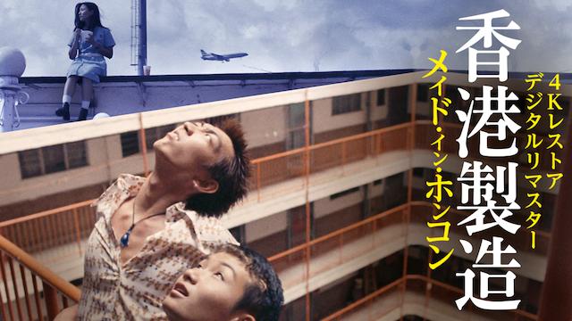 メイド・イン・ホンコン 4Kレストア・デジタルリマスター版