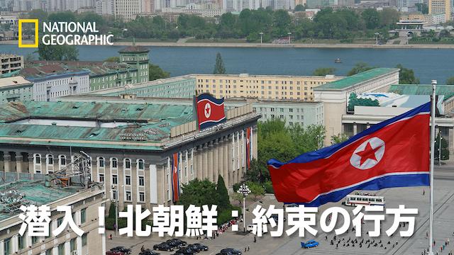 潜入!北朝鮮:約束の行方