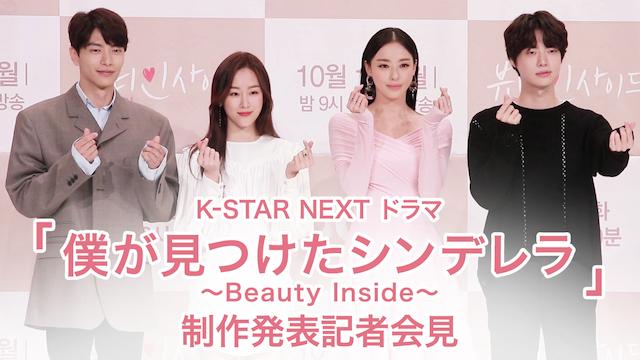 K-STAR NEXT ドラマ『ビューティーインサイド』制作発表記者会見
