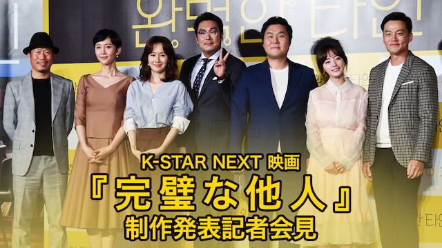 K-STAR NEXT 映画『完璧な他人』制作発表記者会見