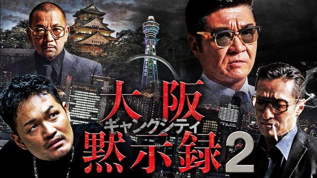 ギャングシティ2 大阪黙示録の画像