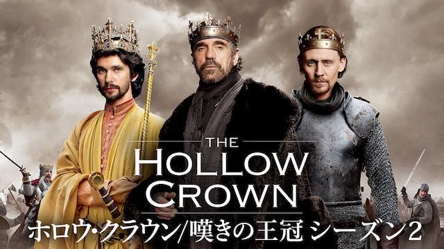 ホロウ・クラウン/嘆きの王冠 シーズン2