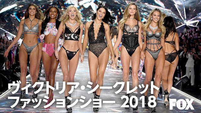 ヴィクトリア・シークレット ファッションショー 2018