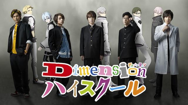 超次元革命アニメ『Dimensionハイスクール』