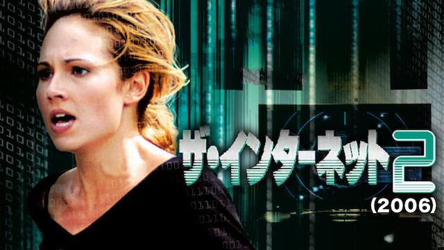 ザ・インターネット2 (2006)