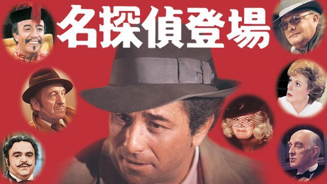 名探偵登場