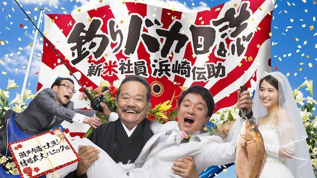 釣りバカ日誌 新米社員 浜崎伝助 ~瀬戸内海で大漁!結婚式大パニック編~