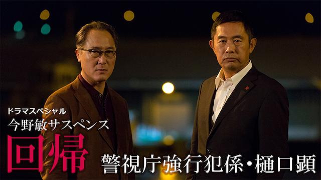ドラマスペシャル 今野敏サスペンス「回帰 警視庁強行犯係・樋口顕」