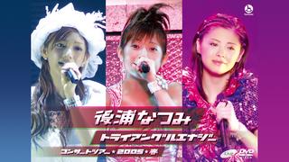 後浦なつみコンサートツアー★2005★ 春 トライアングルエナジー