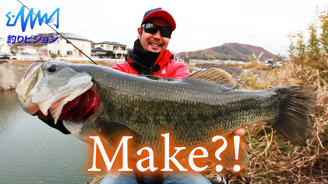 Make?!