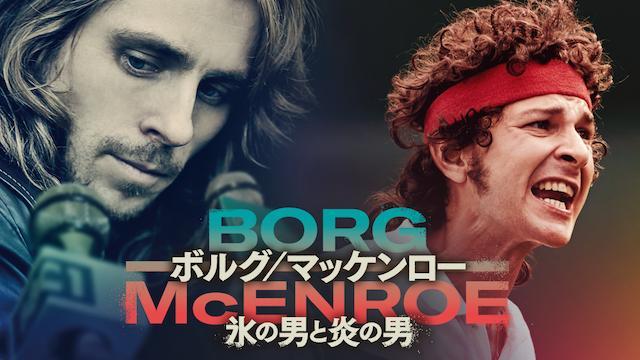 ボルグ/マッケンロー 氷の男と炎の男