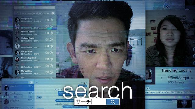 search/サーチ無料公式動画