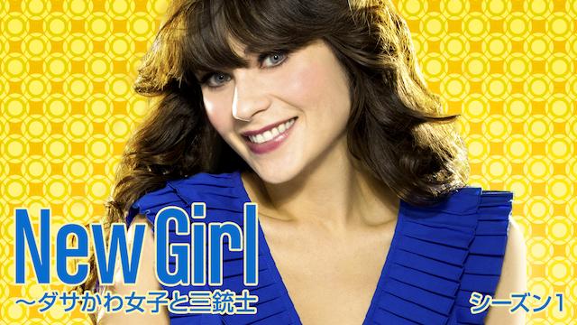 New Girl ~ダサかわ女子と三銃士 シーズン1