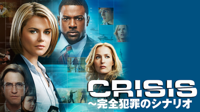 CRISIS ~完全犯罪のシナリオ