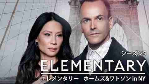 ELEMENTARY/エレメンタリー ホームズ&ワトソン in NY シーズン5のサムネイル