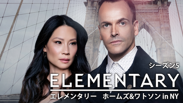 ELEMENTARY/エレメンタリー ホームズ&ワトソン in NY シーズン5