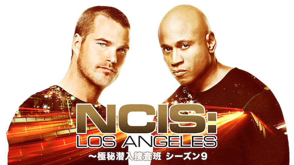 NCIS:LA ~極秘潜入捜査班 シーズン9の動画視聴・あらすじ   U-NEXT