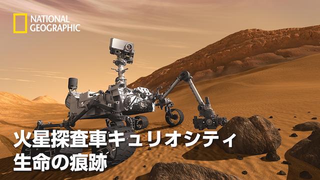 火星探査車キュリオシティ 生命の痕跡
