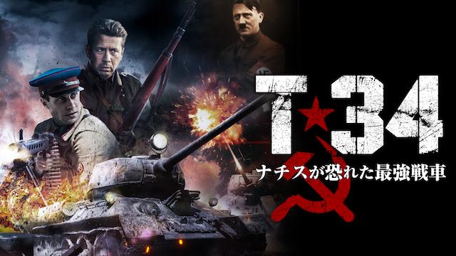 T-34 ナチスが恐れた最強戦車の画像