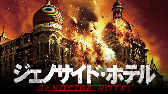 ジェノサイド・ホテルの画像