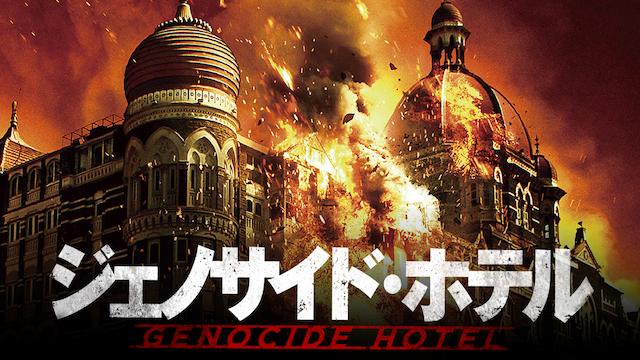 ジェノサイド・ホテル