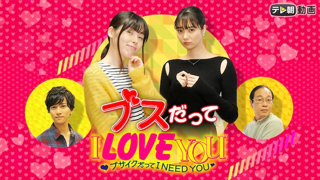 年の瀬ドラマ第1夜『ブスだってI LOVE YOU』
