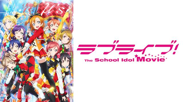 映画『ラブライブ!The School Idol Movie』無料動画!フル視聴する方法は?おすすめ動画配信サービスを紹介