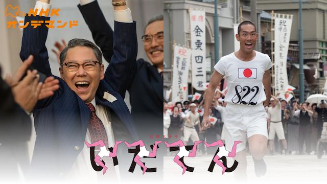 ドラマ『いだてん~東京オリムピック噺~』無料動画!フル視聴を見逃し配信で!第1話から最終回・再放送まとめ